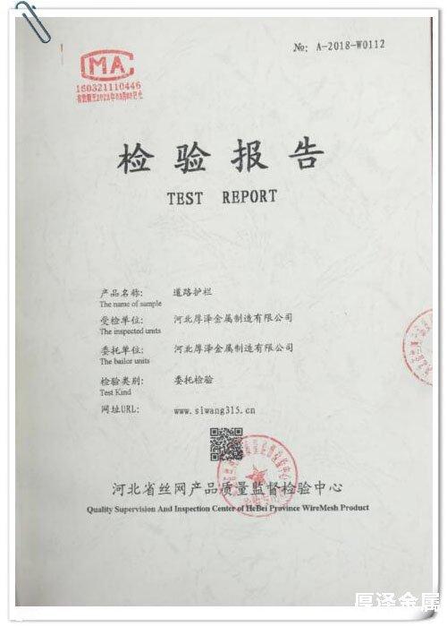 检验报告(3)