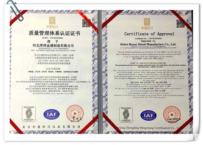 质量体系管理认证书