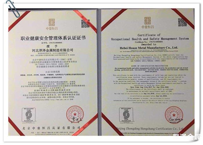 职业健康管理体系认证书